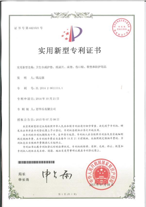 Antibacterial ( Utility Patent )